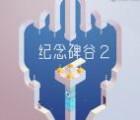 纪念碑谷2 app手游预约抽奖送1-188元微信红包奖励