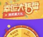 滨崎食品幸运大转盘抽奖送0.38-2.18元微信红包奖励
