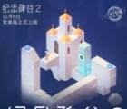 纪念碑谷2 手游安卓版预约抽奖送1-188个Q币奖励