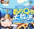 乱世王者新版本升级app手游试玩领取2-36个Q币奖励