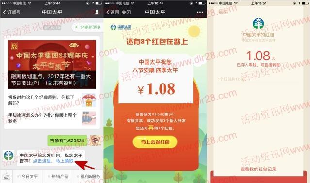 中国太平吉象有礼关注回口令送1-188元微信红包奖励