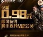 最新微众银行卡0.98元开通1个月腾讯视频VIP会员奖励