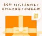 腾讯会员生日礼包可领取3-31天腾讯视频VIP会员奖励