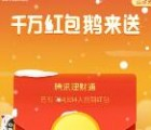 QQ端理财通12.5更新1个20元话费券+3个15元话费券
