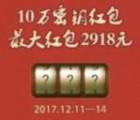湖南交通频道2个活动抽奖送总额10万元微信红包奖励