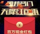 凯邦名门每天2场百万红包雨抽取1-88元微信红包奖励