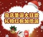 贝因美贝店圣诞大狂欢抽奖送1.8-8.8元微信红包奖励
