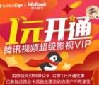 最新微众卡支付1元开通1个月腾讯视频VIP会员奖励