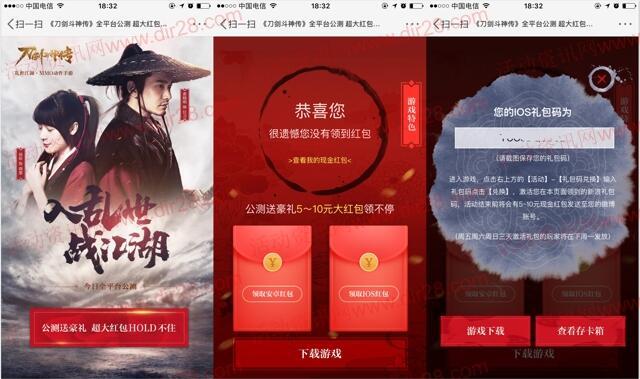 微博下载刀剑斗神传手游登录送5-10元支付宝现金奖励