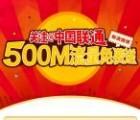 最新中国联通微博关注送500M手机流量奖励 秒到账