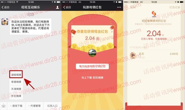 旺旺棋牌app游戏下载试玩领取1-100元微信红包奖励