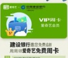 建设银行app领取爱奇艺黄金VIP会员周卡激活码奖励