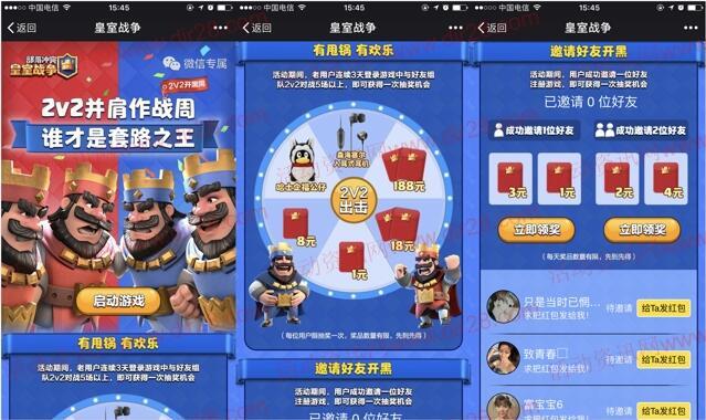 皇室战争作战周app手游登录送1-188元微信红包奖励