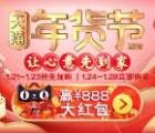 天猫年货节解封神卡送0.88-888元淘宝无限制红包奖励