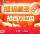 天猫年货节搜明星密令抢百万元淘宝无限制红包奖励