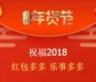 天猫年货节每天领取0.5-1000元淘宝无限制红包奖励