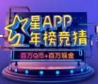 应用宝年榜竞猜答题瓜分100万Q币+100万现金奖励