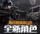 光荣使命QQ端全新角色手游试玩领取1-12个Q币奖励