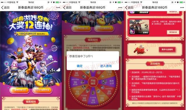 腾讯手游新春游戏盛典预约抽奖送1-188个Q币奖励