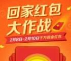 高德地图app回家红包大作战送1-10元支付宝现金奖励