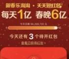淘宝新老用户互拆送2-2018元无限制红包,每天1亿元