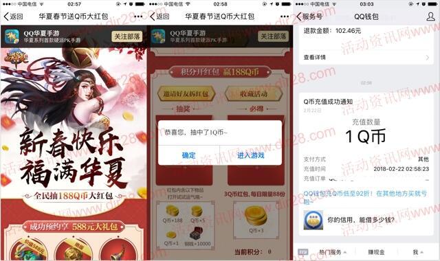 QQ华夏手游新春快乐预约可抽奖送1-188个Q币奖励