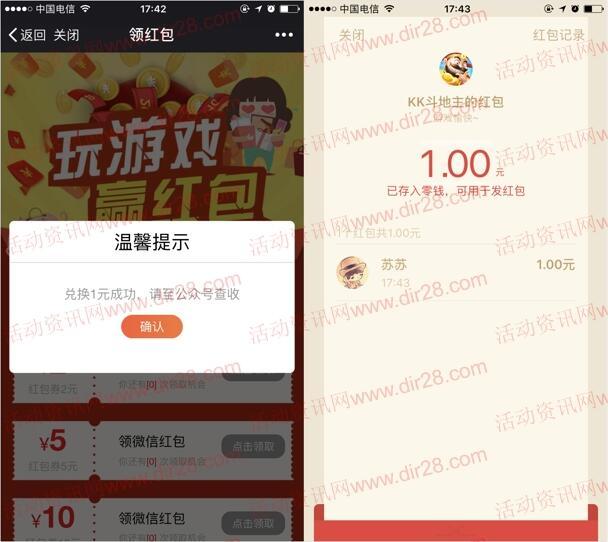 KK斗地主试玩2局可领取1元微信红包奖励 无需下载