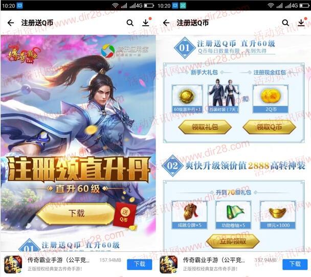 应用宝传奇霸业app手游登录送2个Q币奖励 可以换区