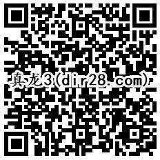 真龙霸业QQ端3个活动app手游试玩送2-94个Q币奖励