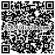 真龙霸业qq端5个活动app手游试玩送2-115个Q币奖励