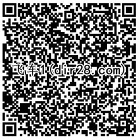 QQ飞车2个活动app手游试玩领取6-16元微信红包奖励