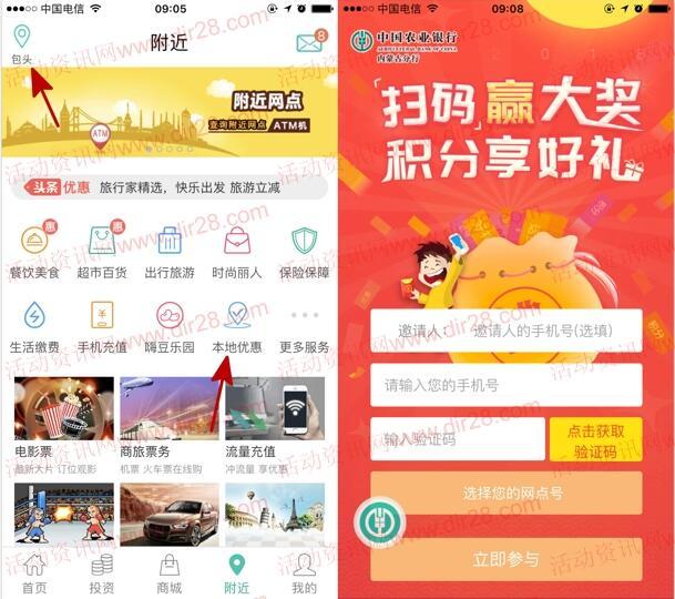中国农业银行app支付1分钱抽取5-100元手机话费奖励