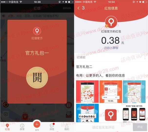 红信app抢官方红包送最少1元微信红包奖励 推送零钱