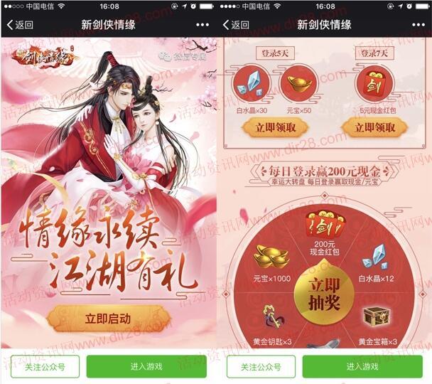 剑侠情缘江湖有礼app手游登录领取5元微信红包奖励