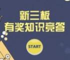 浙商证券在线新三板知识竞答抽1-100元微信红包奖励