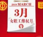 松山区总工会女职工维权知识抽取1-5元微信红包奖励