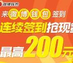 微博2个签到活动签到2-7天送3-200元支付宝现金奖励