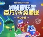 消除者联盟QQ端app手游邀友登录送1-9个Q币奖励