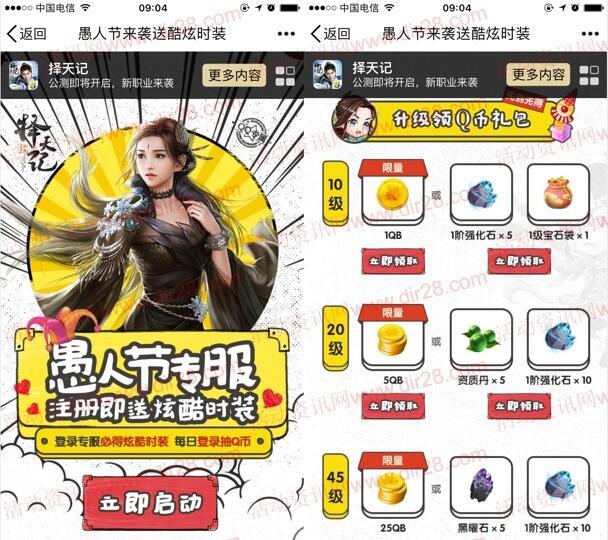 择天记愚人节专服app手游试玩领取1-66个Q币奖励