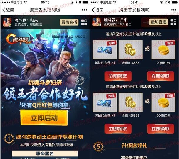 魂斗罗王者合作礼app手游试玩领取2-10个Q币奖励