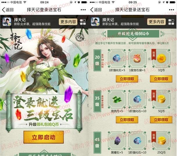 择天记宝石专服开启app手游试玩送1-66个Q币奖励