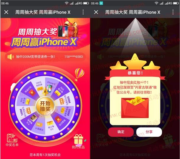 内蒙古联通粉丝福利抽奖送最少0.38元微信红包奖励