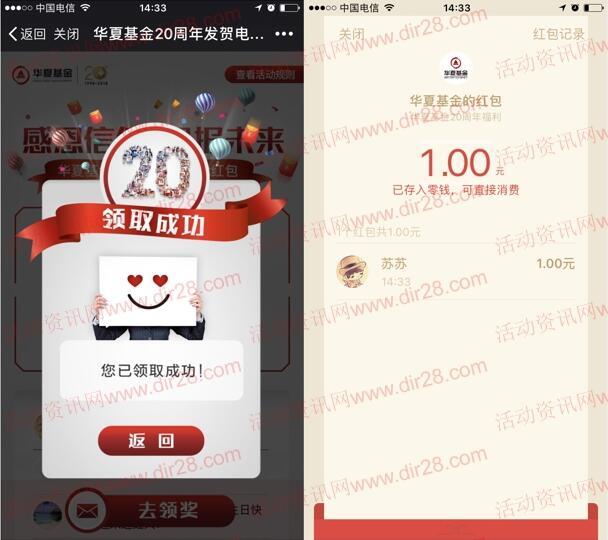 华夏财富20周年庆发贺电抽奖送1-20元微信红包奖励