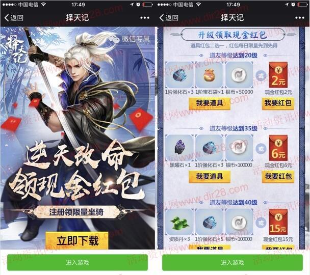 择天记逆天改命app手游试玩领取4-62元微信红包奖励