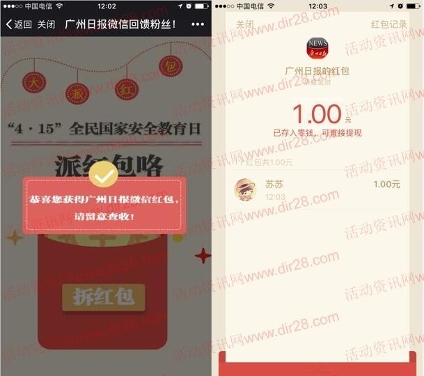 广州日报教育日每天12点开始抽1-66元微信红包奖励