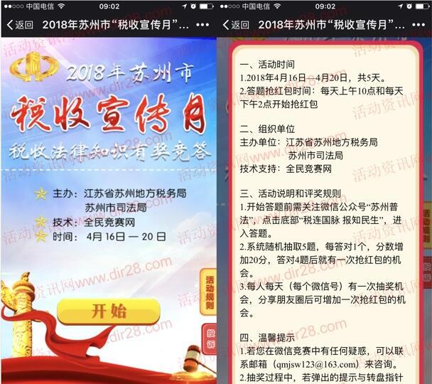 苏州普法税收宣传每天2轮答题抽最少1元微信红包奖励