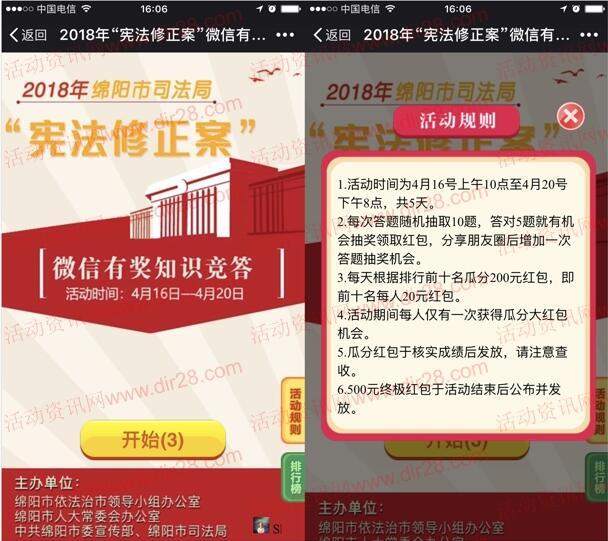 绵阳司法宪法修正案有奖竞答抽取1-20元微信红包奖励