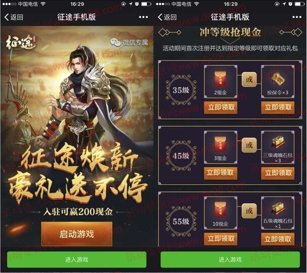 征途豪礼新的一期app手游试玩送2-35元微信红包奖励