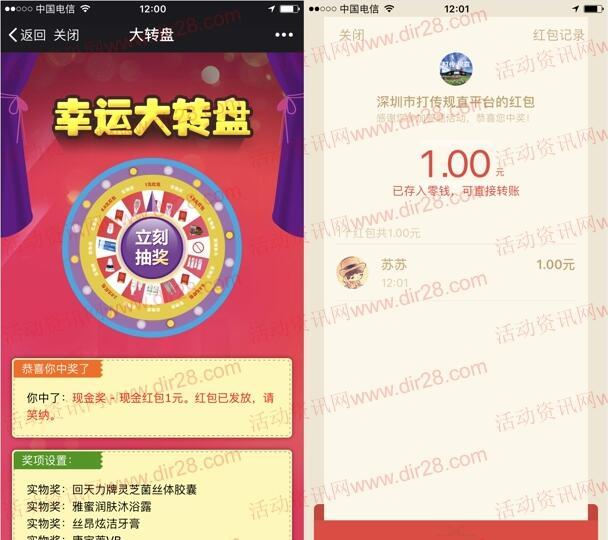 深圳市打传规直宣传平台抽奖送1-8.8元微信红包奖励
