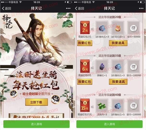 择天记新的一期app手游试玩领取4-62元微信红包奖励
